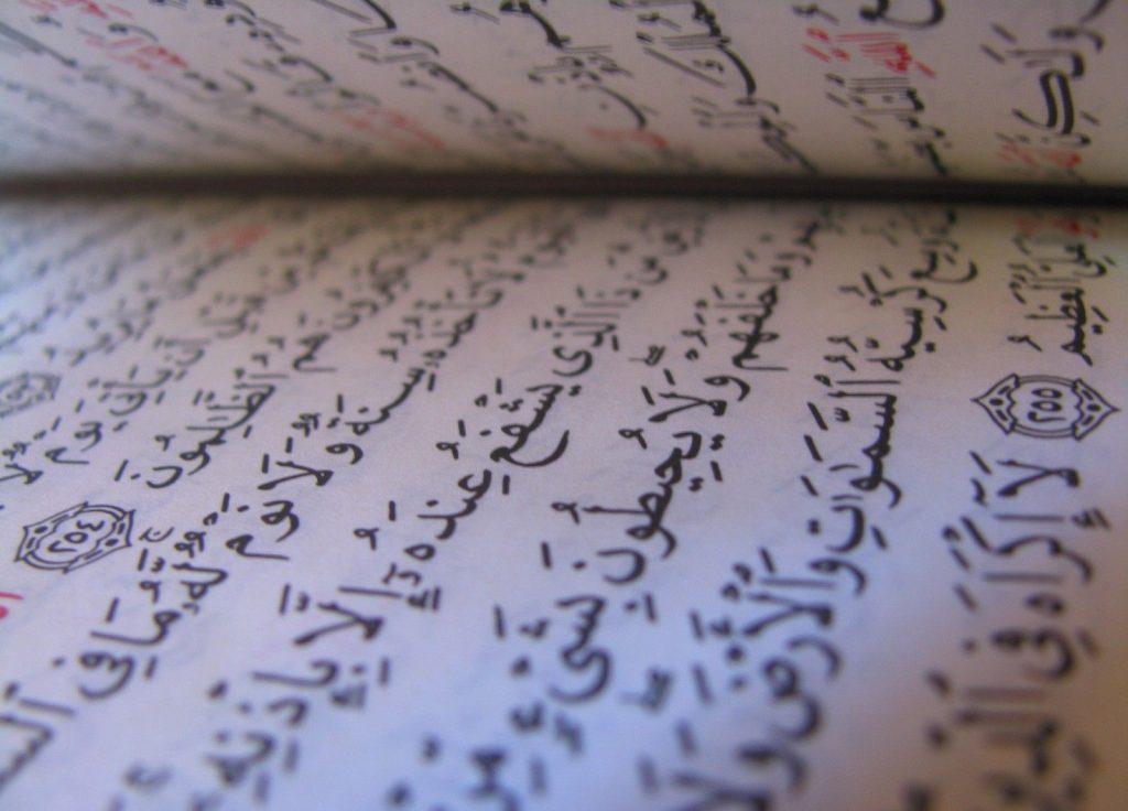 Der Fastenmonat Ramadan ist einer der fünf Grundpfeiler des Islam.